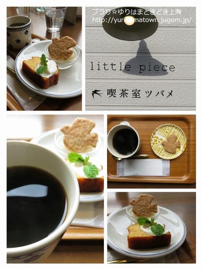 【島根県】素敵空間でほっこりTime!!喫茶室ツバメ