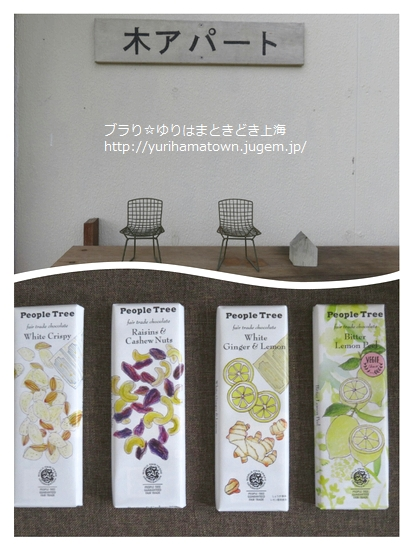 【倉吉市】大好きなチョコレートを買う!!ハッチ家具店