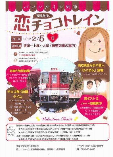 【智頭町】恋チョコトレイン運行!!