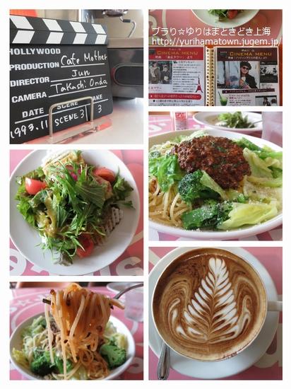 【倉吉市】映画Cafeの数量限定ボリューミーランチ!!Cafe MOTHER