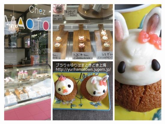 【倉吉市】胸きゅんカップケーキ☆Chez MAOTORA(上井店)