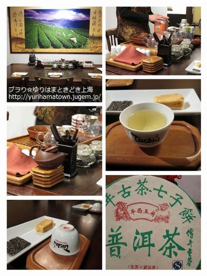 【台湾旅行記】お茶セミナー