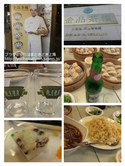 【台湾旅行記】金品茶楼(长春店)