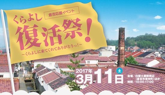 【倉吉市】くらよし復活祭!