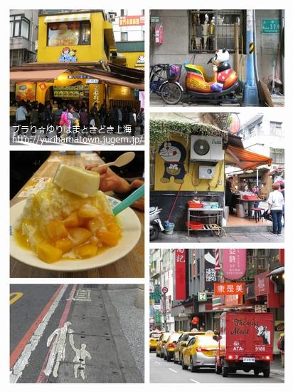 【台湾旅行記】オサレスポット康青龍を散策