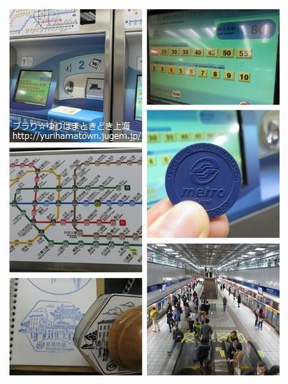 【台湾旅行記】台北捷運(MTR)移動を楽しむ!!