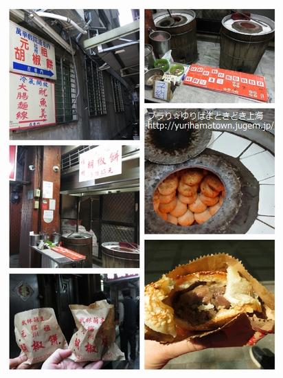 【台湾旅行記】アツアツ焼きたて美味し!!福州元祖胡椒饼