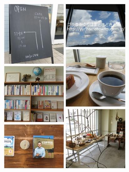 【湯梨浜町】大好きほっこり湖畔カフェ・HAKUSEN