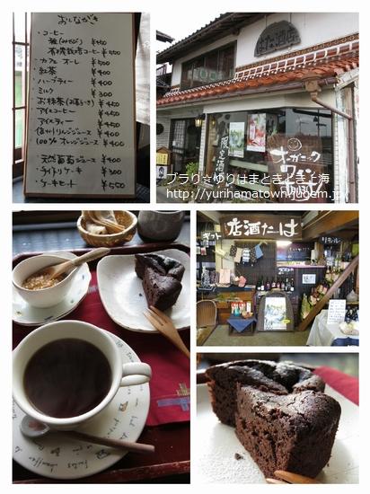 【大山町】お酒屋さんのカフェ・はた酒店
