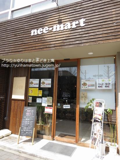 【鳥取市】nee-mart(県庁前店)のボリューミーワンコインランチ!!