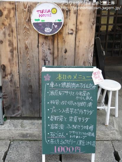 【倉吉市】カラダにやさしい薬膳ランチ!!わげん庵(By:Terra House)