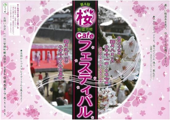【智頭町】智頭河畔桜cafeフェスティバル