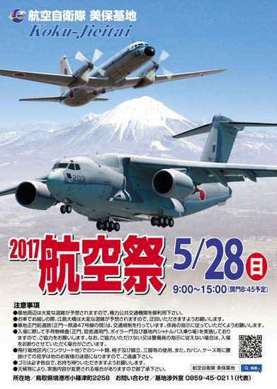 【境港市】航空自衛隊美保基地2017航空祭