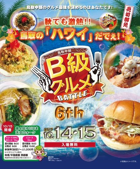 【湯梨浜町】鳥取中部B級グルメバトル6th