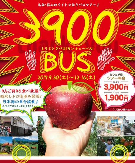 【鳥取&蒜山】イイトコ取りバスツアー♪3900バス
