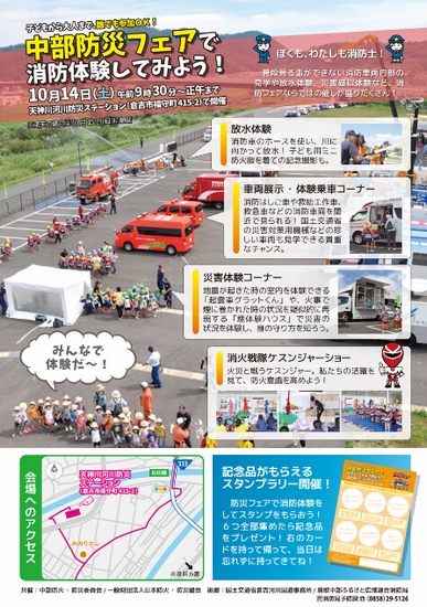 【倉吉市】中部防災フェア