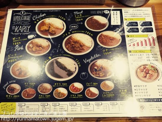 【島根県】並んででも食べたい!!スパイスィカレー/KARLY