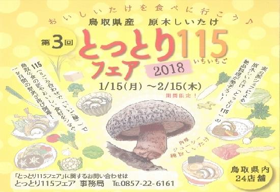 【鳥取県】とっとり115フェア