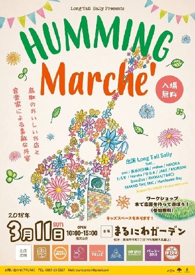 HUMMING Marche
