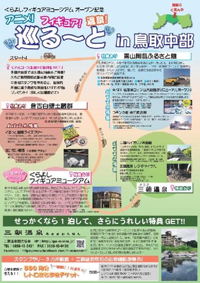 巡る〜と in 鳥取中部
