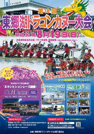 第18回東郷湖ドラゴンカヌー大会