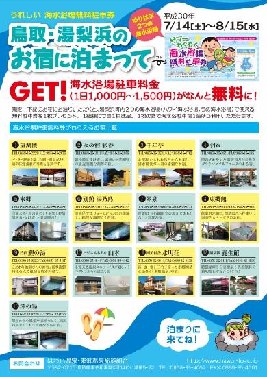 海水浴場無料駐車券キャンペーン