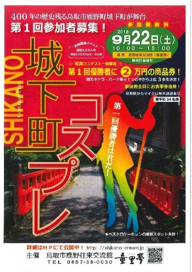 SHIKANO城下町コスプレ