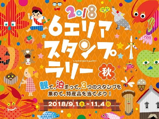 6エリアスタンプラリー2018(秋)