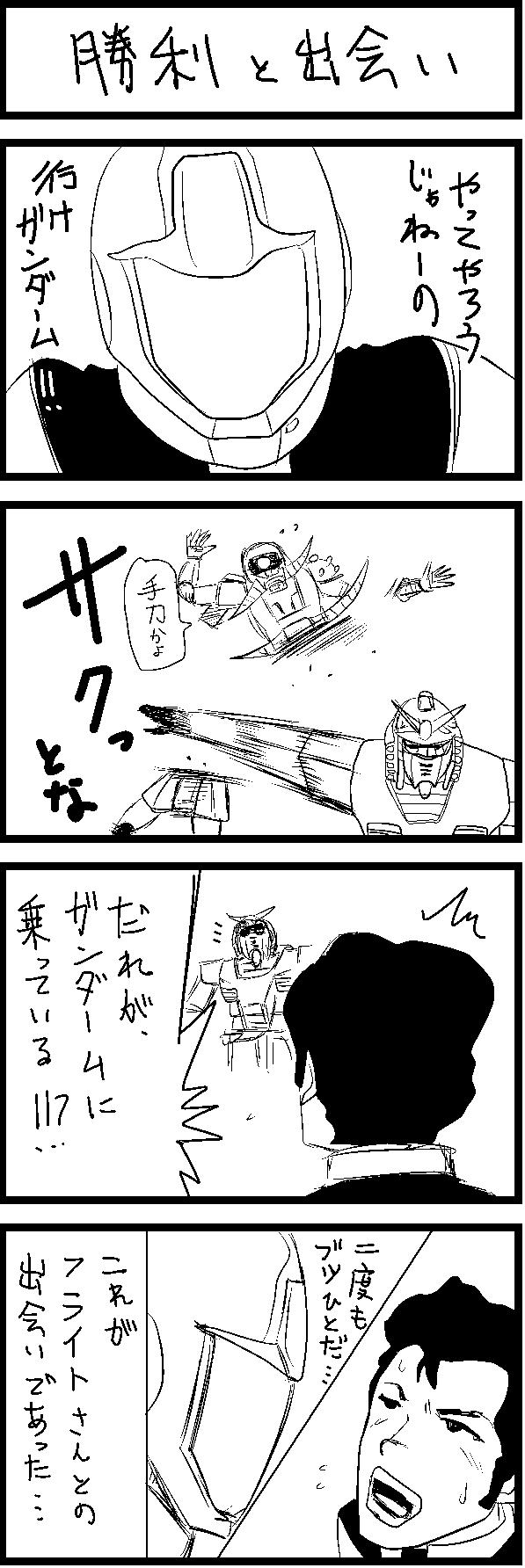 ガンダーム3