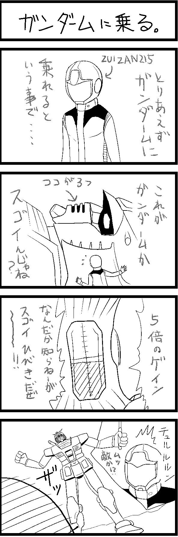 ガンダーム1
