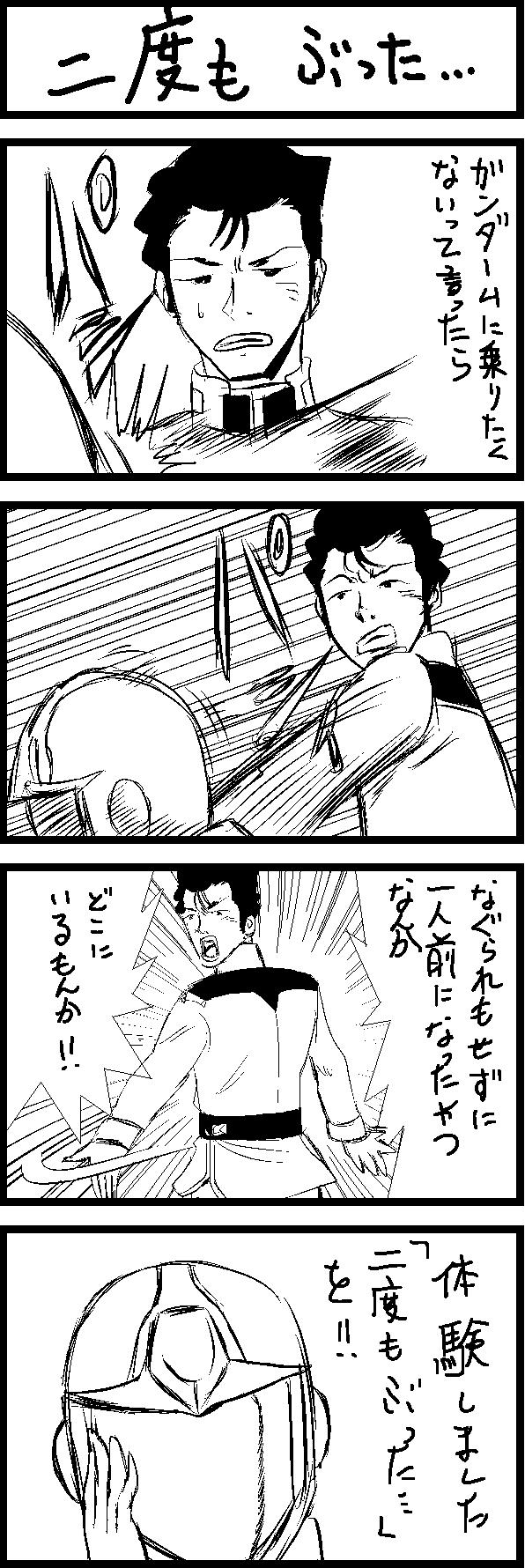 ガンダーム6