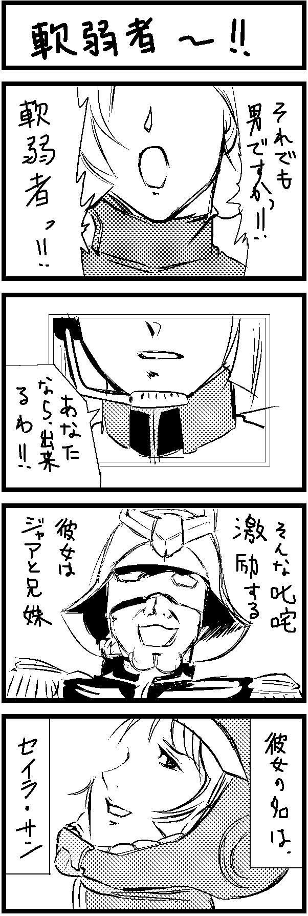 ガンダーム9_03.png