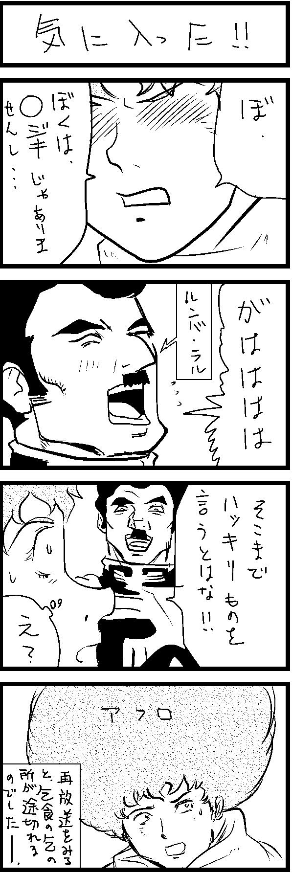 ガンダーム11.png