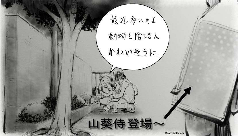 wsamurai7.jpg