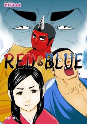 RED&BLUE5表紙
