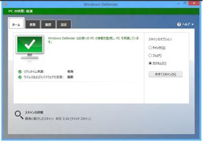 windows8セキュリティ画面