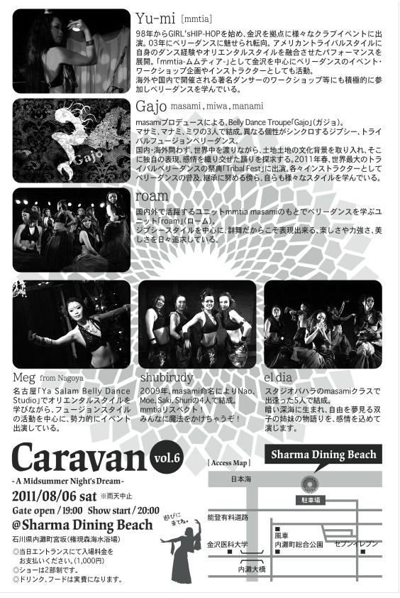 caravan6ura
