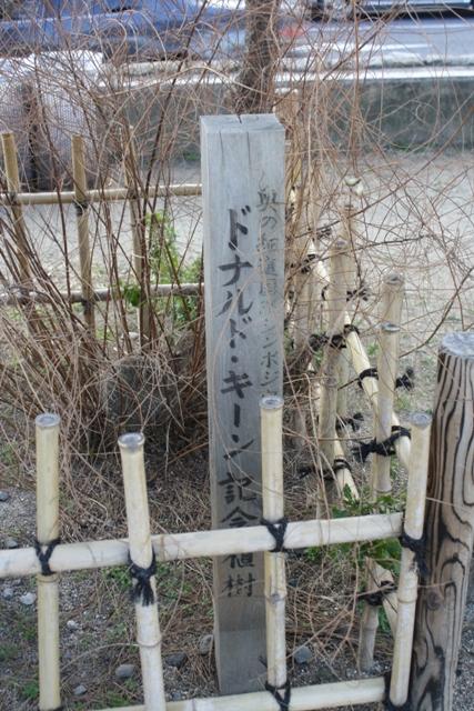 奥の細道国際シンポジューム・ドナルドキーン記念植樹