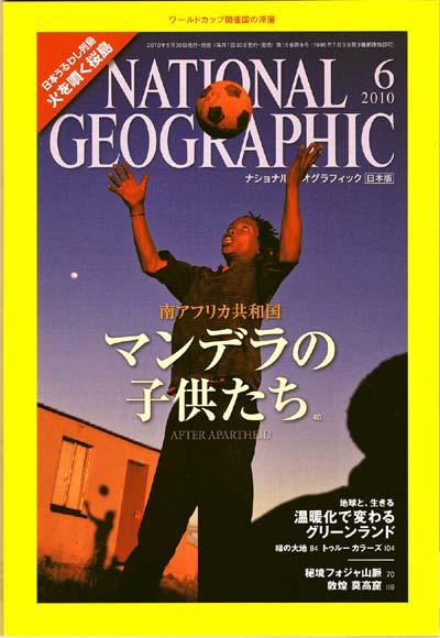 ナショジオ201006s.jpg