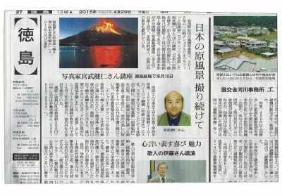 2015.5朝日新聞