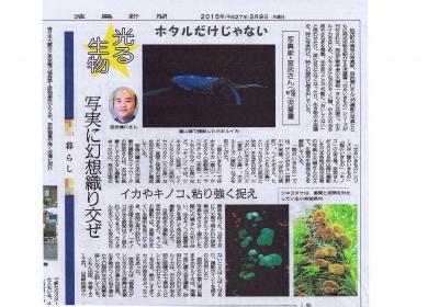 2015.3.8徳新