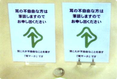耳マーク 筆談に応じます 社団法人 全日本難聴者 中途失聴者団体連合 略して全難聴で入手できます。