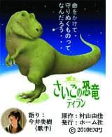 新潟県立自然科学館 プラネタリウム さいごの恐竜ティラン
