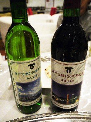 神戸市制120周年記念ワイン