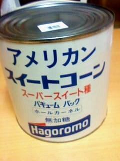 特大コーン缶詰!