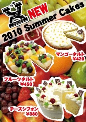 2010ケーキ埋め込みアウトラblog用.jpg