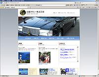 京都タクシー
