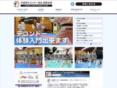 大阪 天満 南森町 ホームページ制作