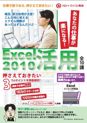 Excel活用