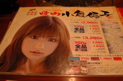 焼肉小倉優子食べ放題